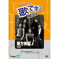 歌で学ぶ韓国語-東方神起「HUG」-/DVD/AVBF-29006