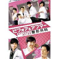 ビフォア&アフター整形外科 DVD-BOX