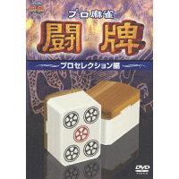 プロ麻雀 闘牌~プロセレクション編~/DVD/AVBD-34284