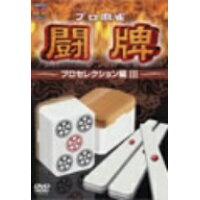 プロ麻雀 闘牌~プロセレクション編 III~/DVD/AVBD-34290