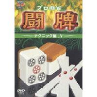プロ麻雀 闘牌~テクニック編 IV~/DVD/AVBD-34312