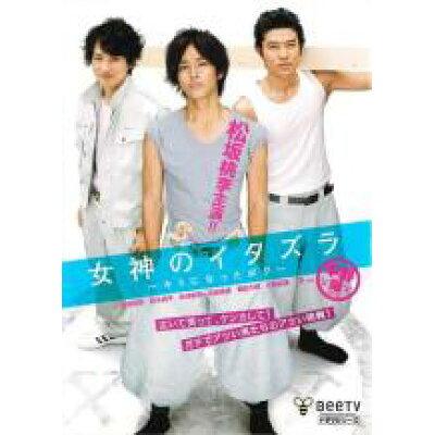 (DVD) 女神のイタズラ キミになったボク