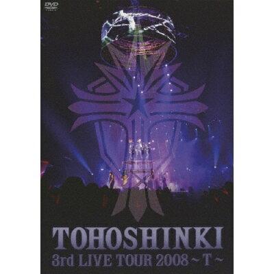 3rd LIVE TOUR 2008 ~T~/DVD/RZBD-45952