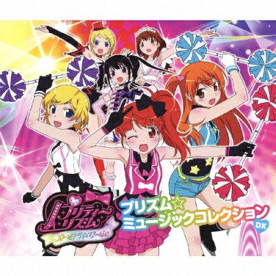 プリティーリズム・オーロラドリーム プリズム☆ミュージックコレクション DX/CD/AVCA-49488