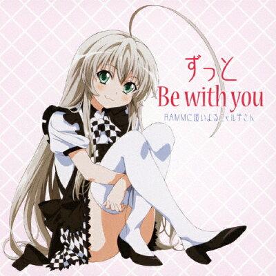 ずっと Be with you/CDシングル(12cm)/AVCA-49669