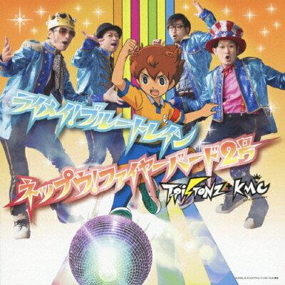 ライメイ!ブルートレイン/ネップウ!ファイヤーバード2号(DVD付)/CDシングル(12cm)/AVCD-55020