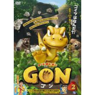 DVD GON 2 3話 4話