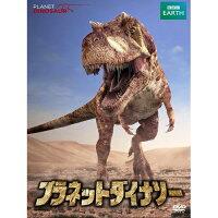 プラネット・ダイナソー BBCオリジナル完全版 DVD/DVD/AVBF-62539
