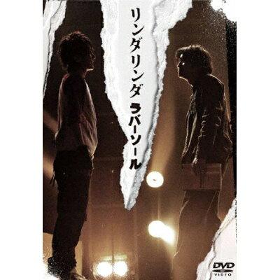 リンダリンダラバーソール/DVD/AVBD-91583