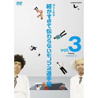 とんねるずのみなさんのおかげでした 博士と助手 細かすぎて伝わらないモノマネ選手権 vol.3 「平泉の乱」 EPISODE9-10/DVD/AVBD-91825