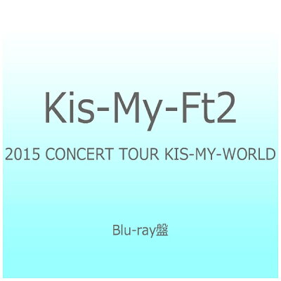 2015 CONCERT TOUR KIS-MY-WORLD/Blu-ray Disc/AVXD-92238