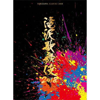滝沢歌舞伎2018(初回盤A)/DVD/AVBD-92722