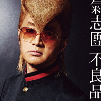 不良品(DVD付)/CD/AVCD-93336