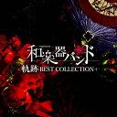 軌跡 BESTCOLLECTION+(Type-A/DVD付)/CD/AVCD-93773