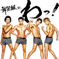 舞祭組の、わっ!(初回生産限定盤B)/CD/AVCD-93783