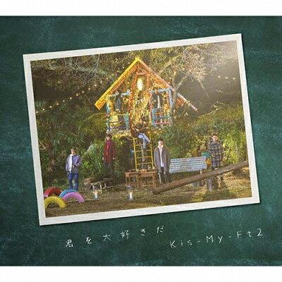 君を大好きだ(初回盤/EXTRA盤)/CDシングル(12cm)/AVCD-94357