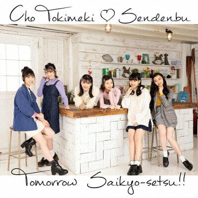 トゥモロー最強説!!(TYPE-C)/CDシングル(12cm)/AVCD-94874
