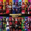 平成仮面ライダー20作品記念ベスト(3枚組)/CD/AVCD-96276