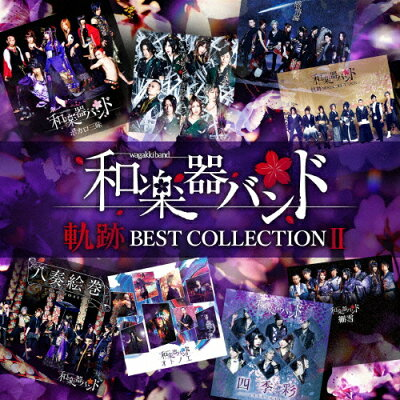 軌跡 BEST COLLECTION II/CD/AVCD-96477