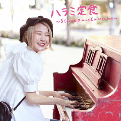 ハラミ定食~Streetpiano Collection~(DVD付)/CD/AVCD-96505