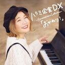 ハラミ定食 DX ~Streetpiano Collection~「おかわり!」(DVD付)/CD/AVCD-96624