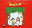 動物ランド アルバム CFCD-2