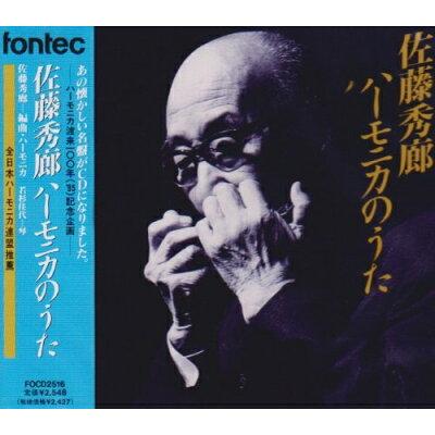 佐藤秀廊/ハーモニカのうた/CD/FOCD-2516