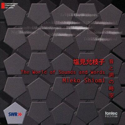 塩見允枝子 音と詞の時空/CD/FOCD-2568