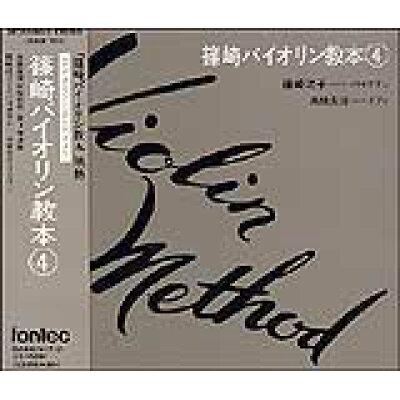 篠崎バイオリン教本4/CD/EFCD-3060