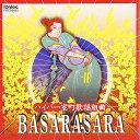 BASARASARA*ハイパー室町歌謡組曲/CD/FOCD-3432