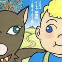 イソップ動物記 その後のビ-タ-と狼/青島広志 EFCD-4045 アオシマ ヒロシ