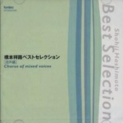 橋本祥路ベストセレクション[混声編]/CD/EFCD-4078