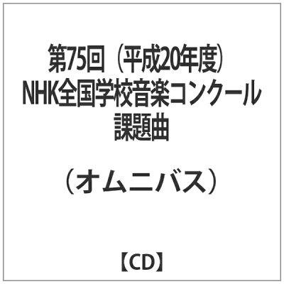 第75回(平成20年度)NHK全国学校音楽コンクール課題曲/CD/EFCD-4135