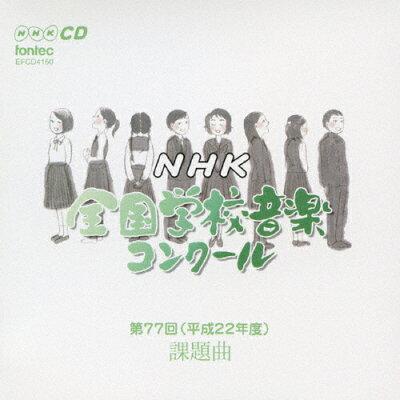 第77回(平成22年度)NHK全国学校音楽コンクール課題曲/CD/EFCD-4150