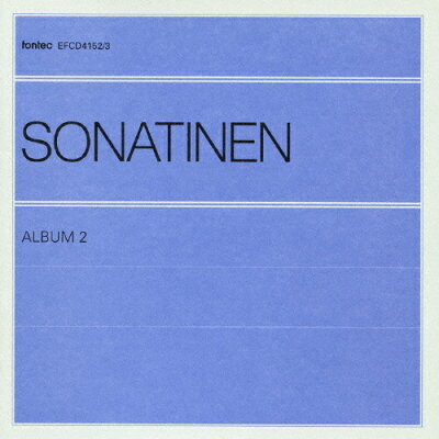 ソナチネ アルバム2/CD/EFCD-4152
