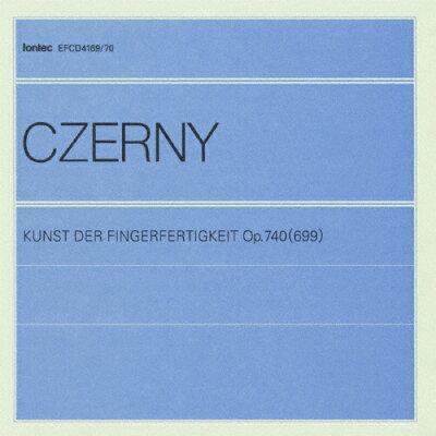 ツェルニー50 ツェルニー50番練習曲(全音楽譜出版社刊)準拠/CD/EFCD-4169