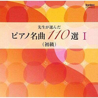先生が選んだピアノ名曲 110選 I(初級)/CD/EFCD-4181