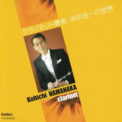 クラリネット奏者・浜中浩一の世界/CD/FOCD-9300