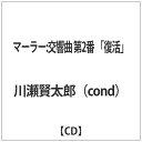 マーラー:交響曲 第2番 「復活」/CD/FOCD-9673