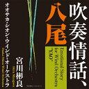 吹奏情話、八尾/CD/FOCD-9772