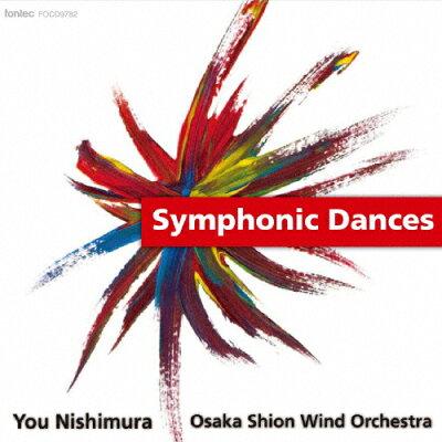 交響的舞曲/CD/FOCD-9782