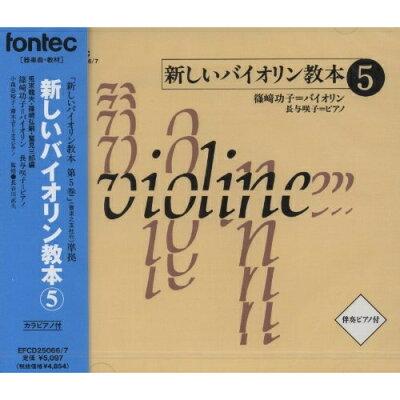 新しいバイオリン教本5/CD/EFCD-25066