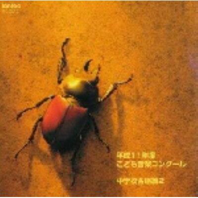 平成11年度 こども音楽コンクール 中学校合唱編2/CD/EFCD-25121
