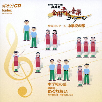 第74回(平成19年度)NHK全国学校音楽コンクール 中学校の部/CD/EFCD-25225