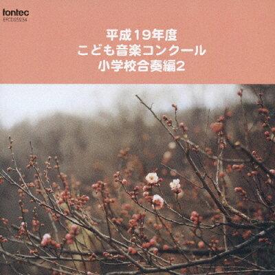 平成19年度こども音楽コンクール 小学校合奏編2/CD/EFCD-25234