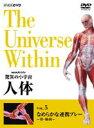 NHKスペシャル 驚異の小宇宙 人体 Vol.5「なめらかな連携プレー~骨・筋肉~」/DVD/NSDS-6807