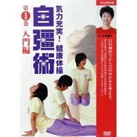 気力充実!健康体操 自彊術 入門編/DVD/NSDS-8924