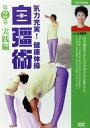 気力充実!健康体操 自彊術 実践編/DVD/NSDS-8925