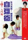気力充実!健康体操 自彊術 入門編・実践編/DVD/NSDX-8926