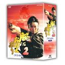 腕におぼえあり2 DVD-BOX/DVD/NSDX-9354